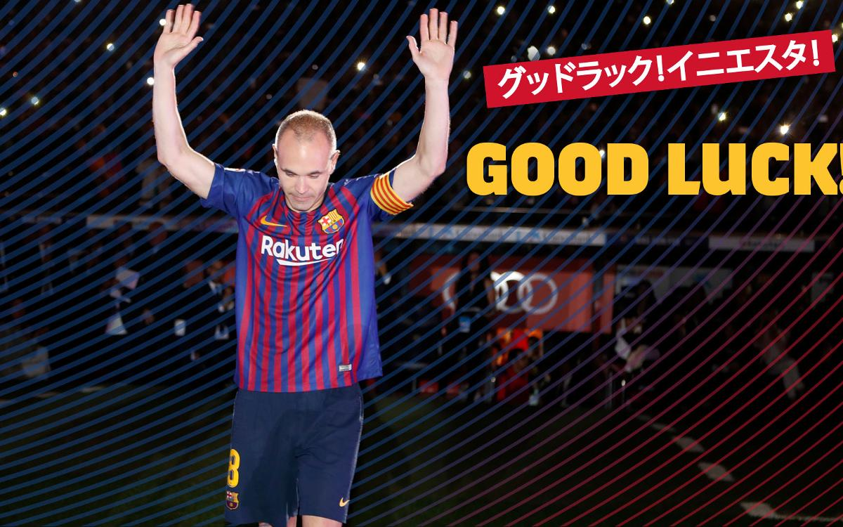 Andrés Iniesta to join Japanese club Vissel Kobe