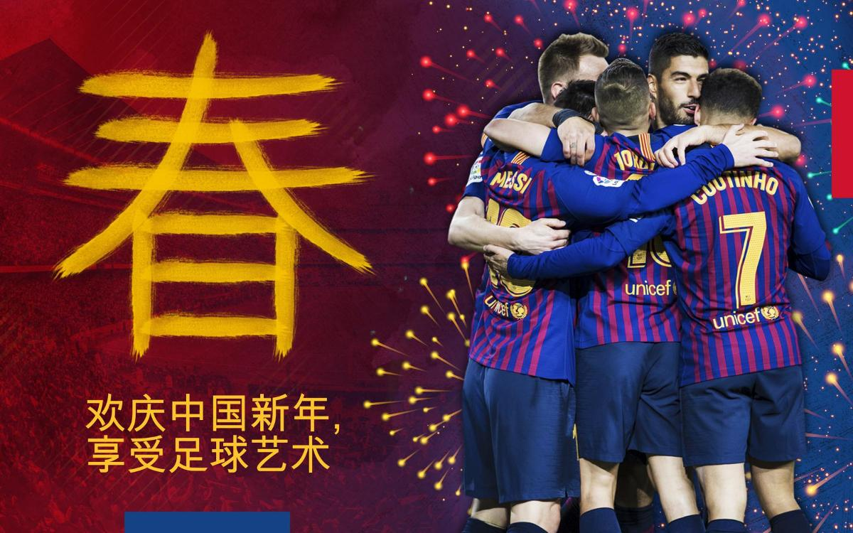 Barça celebrate Chinese New Year with fans