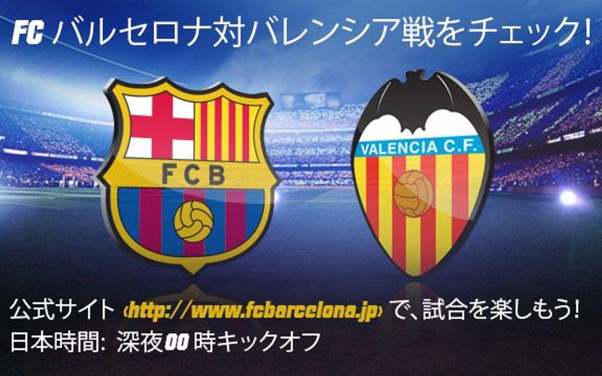 アジア向けのFC バルセロナ 対 バレンシア戦