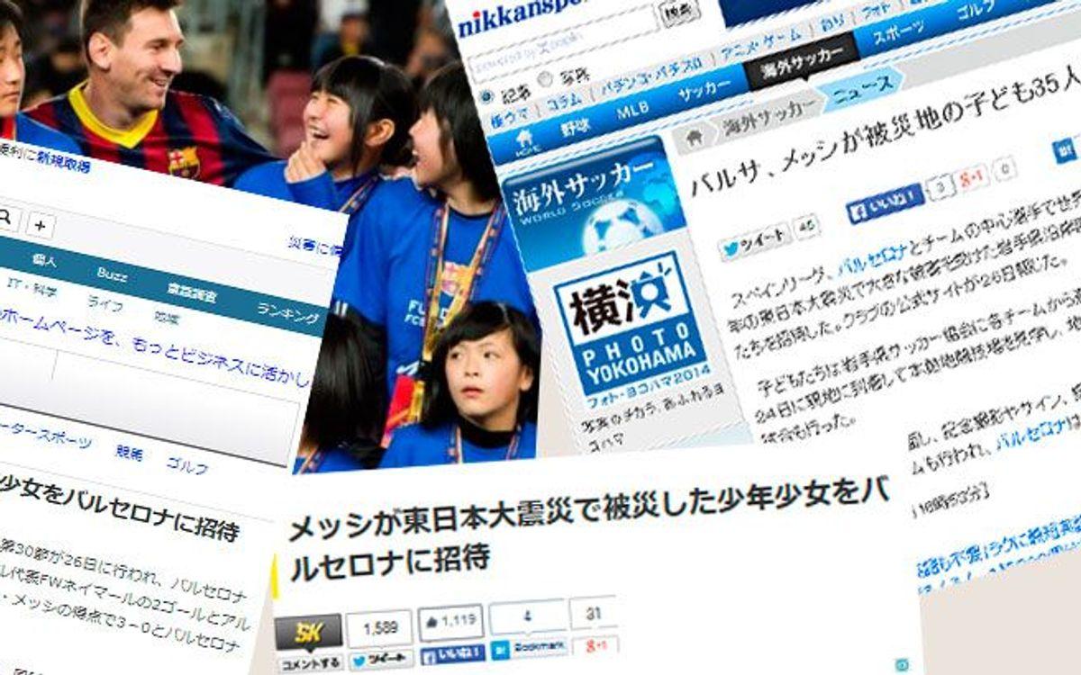 メッシの被災地支援に日本が反応