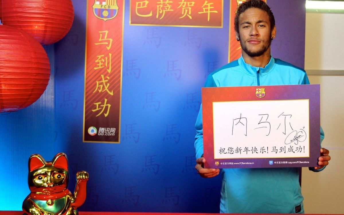 FC バルセロナがビデオで中国の旧正月を祝う