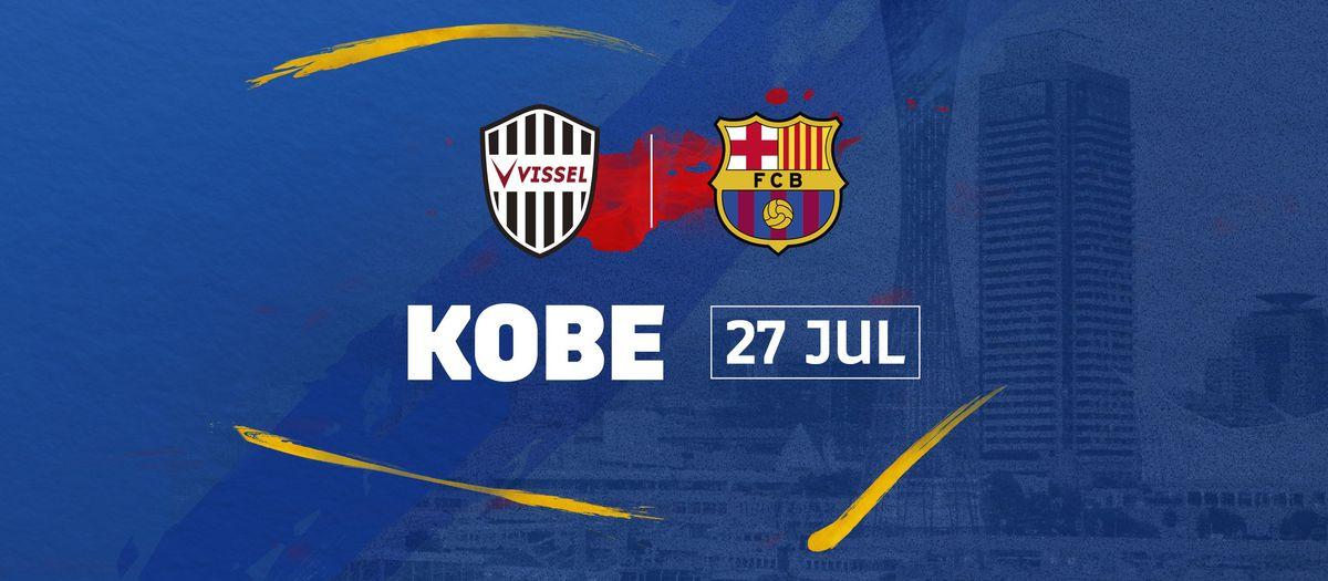 神戸: ヴィッセル神戸 – FC バルセロナ