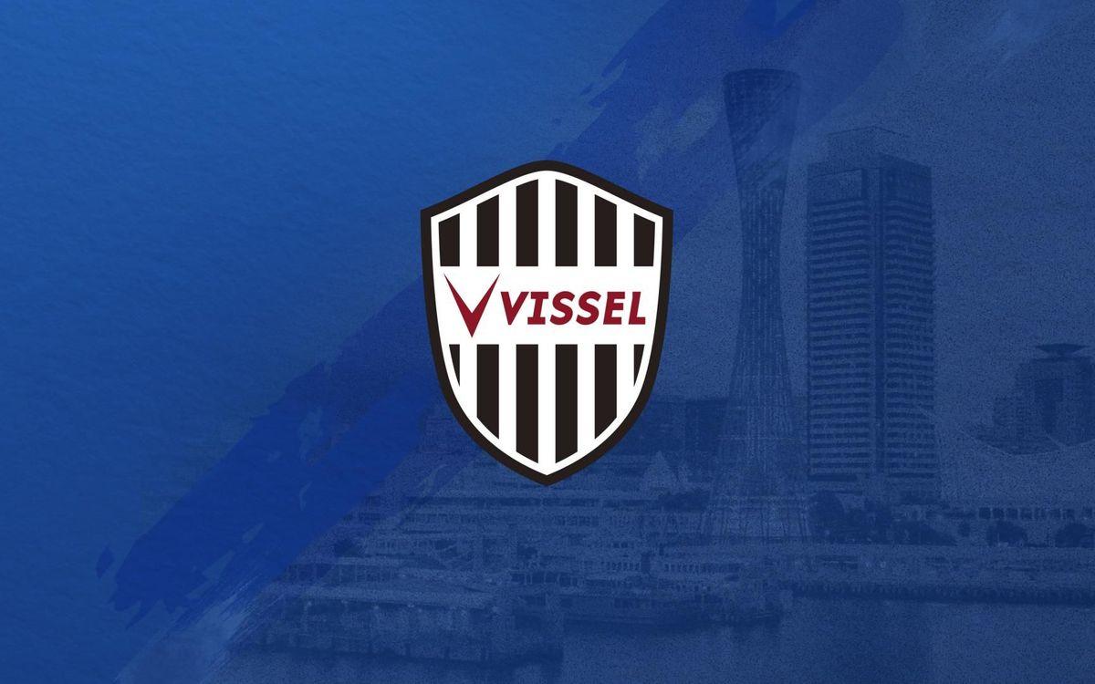 ヴィッセル神戸、バルサカラーのチーム