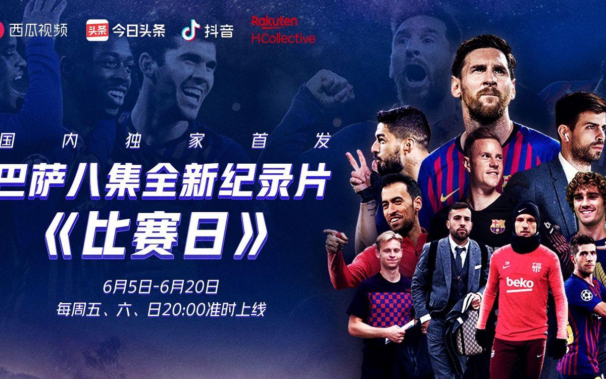 La serie documental del Barça 'Matchday' se estrena en las plataformas de vídeo ByteDance en China