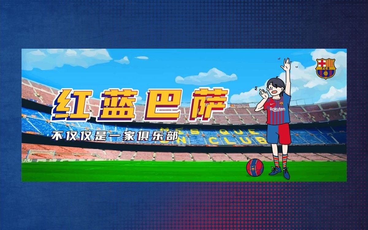 FC Barcelona launches digital stickers and photo frames for Chinese fans